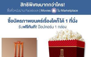 ซื้อตั๋วหนังผ่านทางเฟซบุ๊ก!! เมเจอร์ ซีนีเพล็กซ์ เปิดประสบการณ์ใหม่ เจ้าแรกในประเทศไทย
