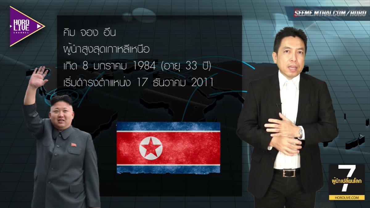 7 ผู้นำเปลี่ยนโลก - คิม จอง อึน