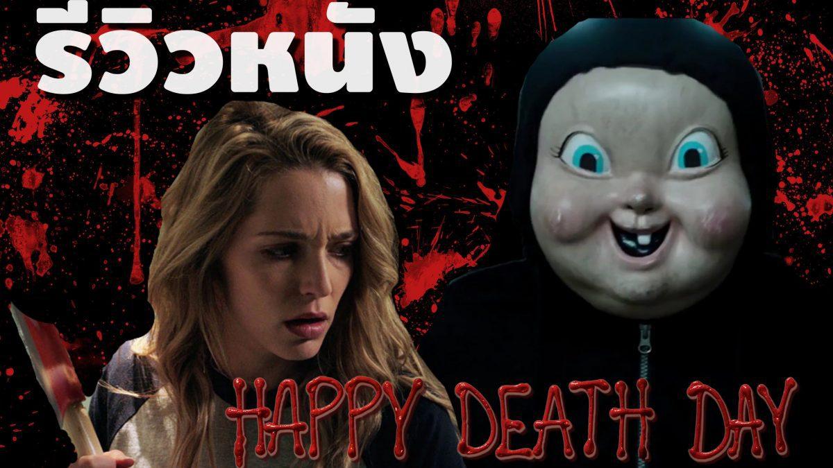 รีวิวหนัง Happy Death Day สุขสันต์วันตาย