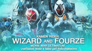 Kamen Rider × Kamen Rider Wizard & Fourze: Movie Taisen Ultimatum