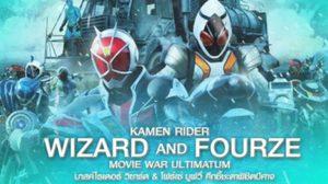 Kamen Rider × Kamen Rider Wizard & Fourze: Movie Taisen Ultimatum