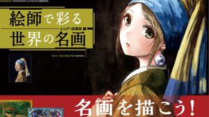 ศิลปะคลาสสิกแนวโมเอะ ญี่ปุ่นเอาผลงานศิลปะในตำนานมาสร้างใหม่ให้มุ้งมิ้ง