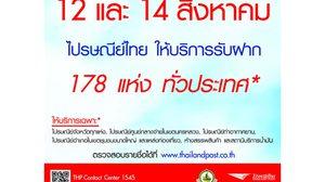 ไปรษณีย์ไทย พร้อมเปิดให้บริการในวันหยุดที่ 12 และ 14 ส.ค.