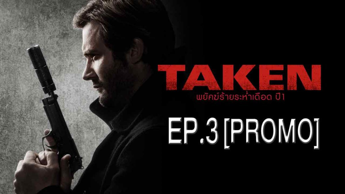 Taken พยัคฆ์ร้ายระห่ำเดือด ปี 1 EP.03