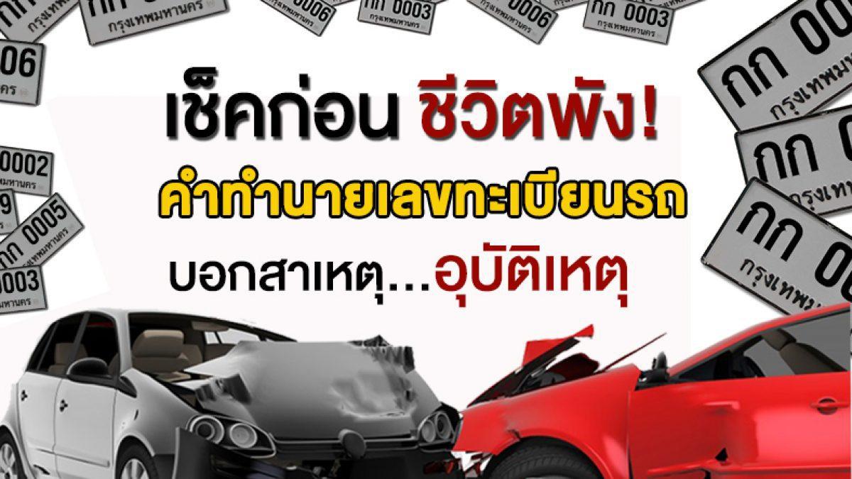 เช็คก่อนชีวิตพัง! เลขทะเบียนรถ บอกสาเหตุ อุบัติเหตุ!
