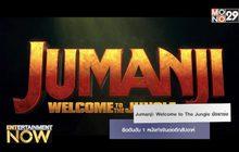 Jumanji: Welcome to The Jungle ยังแกร่ง ยึดอันดับ 1 หนังทำเงินต่ออีกสัปดาห์