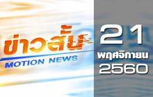 ข่าวสั้น Motion News Break 1 21-11-60