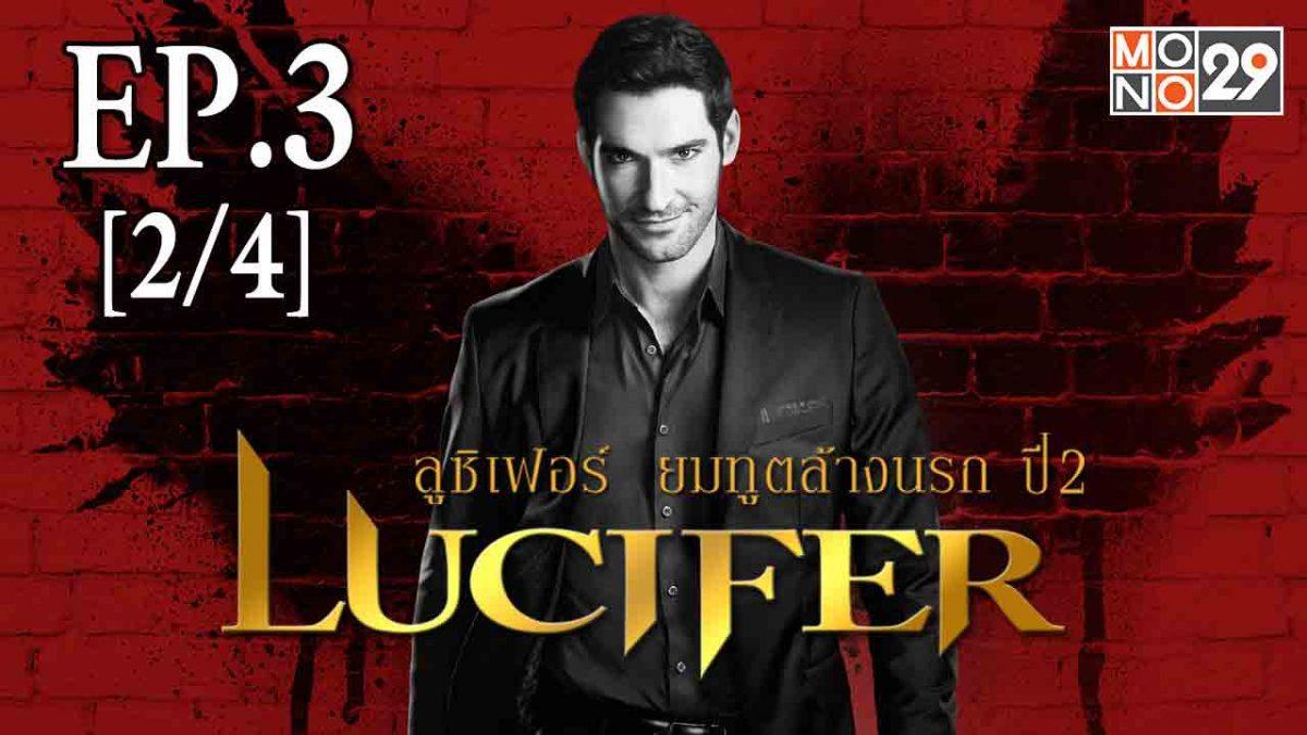 Lucifer ลูซิเฟอร์ ยมทูตล้างนรก ปี2 EP.03 [2/4]