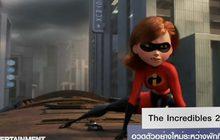 The Incredibles 2 ทำเซอร์ไพรส์ อวดตัวอย่างใหม่ระหว่างพักกีฬา