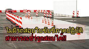 สอบใบขับขี่ภาคปฏบัติ ไม่มีรถส่วนตัว ต้องทำอย่างไร??