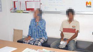 จับพ่อแท้ๆ – ญาติ รวม 4 คน ถูกกล่าวหาข่มขืนลูกสาวจนตั้งท้อง 2 เดือน