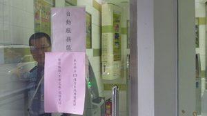 ธนาคารสั่งปิด ATM ทั่วไต้หวัน หลังขโมยถอนเงินสด 100 ล้านบาท