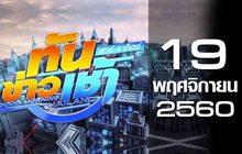 ทันข่าวเช้า เสาร์-อาทิตย์ Good morning Thailand 19-11-60