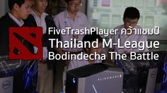 FiveTrashPlayer คว้าแชมป์ E-Sport Thailand M-League : Bodindecha The Battle