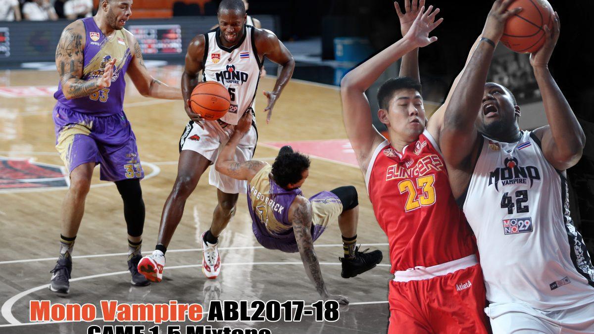 MONO VAMPIRE  ABL 2017-2018 Hilight Game 1-5