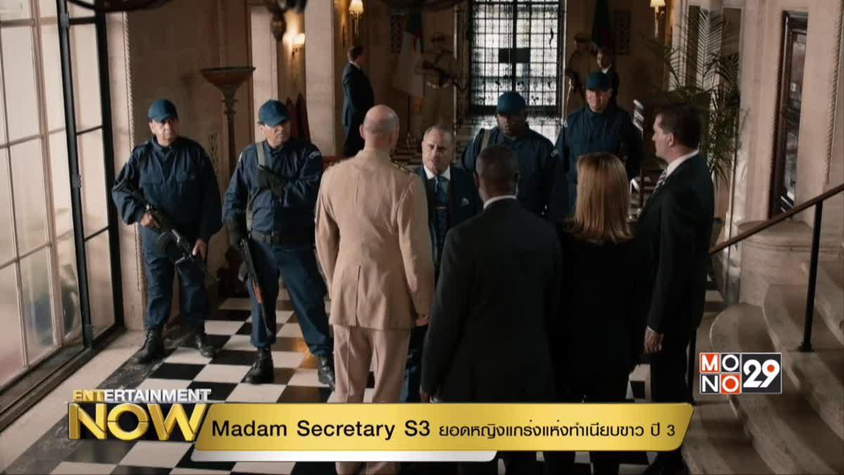 Madam Secretary S3 ยอดหญิงแกร่งแห่งทำเนียบขาว ปี 3