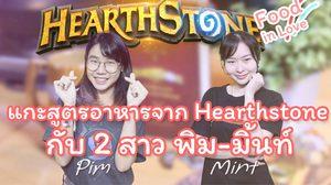 Food in Love เมนูต้อนรับวันแห่งความรักจาก Hearthstone