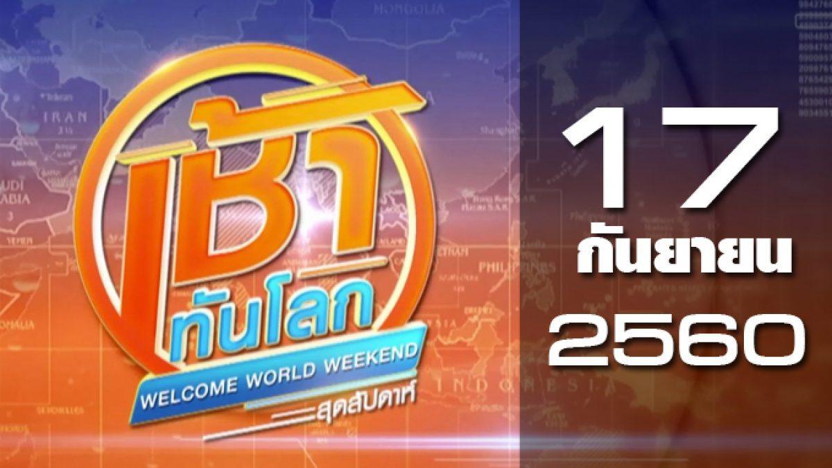 เช้าทันโลก สุดสัปดาห์ Welcome World Weekend 17-09-60