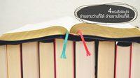 4 หนังสือโดนใจ อ่านยามว่างก็ได้ อ่านยามไหนก็ดี...