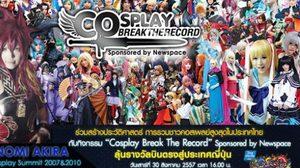 """ร่วมสร้างประวัติศาสตร์กับ กิจกรรม """"Cosplay Break the Record"""""""