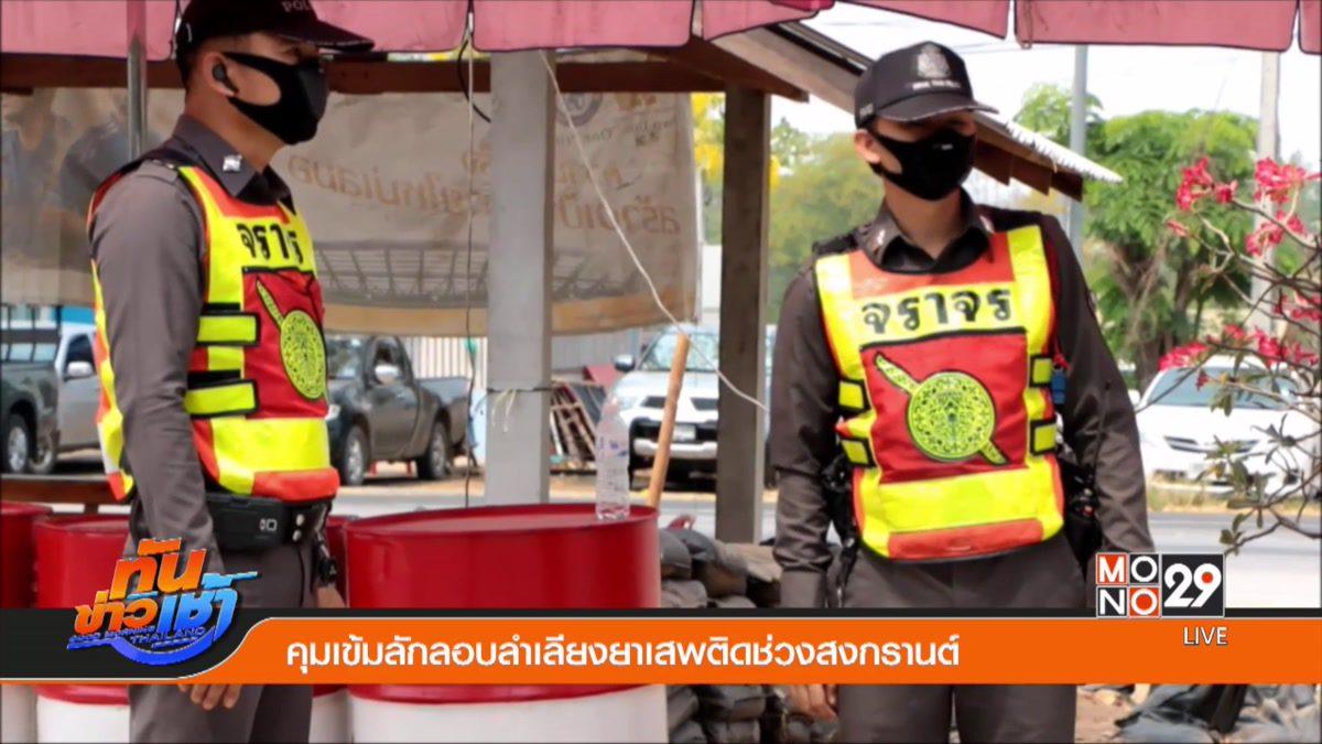คุมเข้มลักลอบลำเลียงยาเสพติดช่วงสงกรานต์