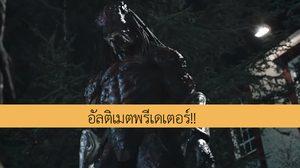 อัลติเมตพรีเดเตอร์ปรากฏตัว!! ในตัวอย่างล่าสุด The Predator