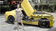 สวยและรวยมาก…ส่องรถของสาว นิวเคลียร์ หรรษา บอกได้เลยว่าไม่ธรรมดา