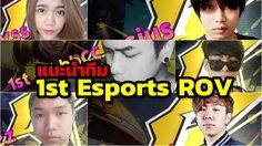 1st Esports ROV อีกหนึ่งทีมเกม Esports ที่น่าจับตามองของทีมไทย