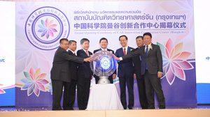 พิธีเปิดสำนักงานนวัตกรรมและความร่วมมือ สถาบันบัณฑิตวิทยาศาสตร์จีน (กรุงเทพ)