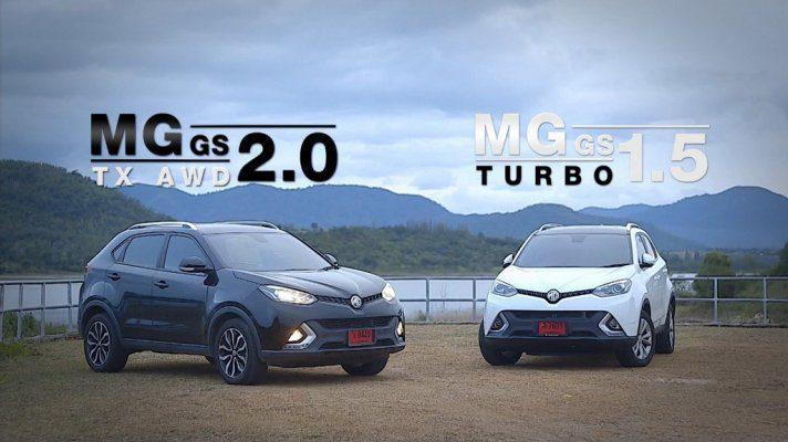 รถสัญชาติอังกฤษ ใครจะแน่กว่ากัน ระหว่าง MG.GS 1.5 หรือ 2.0 EP.1