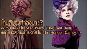นึกว่า The Hunger Games!! ลอว์รา เดิร์น ปรากฏตัวใน Star Wars: The Last Jedi ด้วยชุดสีม่วง