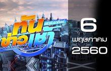 ทันข่าวเช้า เสาร์-อาทิตย์ Good Morning Thailand 06-05-60