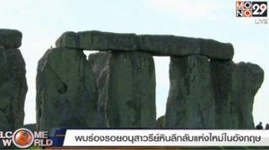 การค้นพบที่น่าอัศจรรย์! พบอนุสาวรีย์หินเพิ่มในอังกฤษ