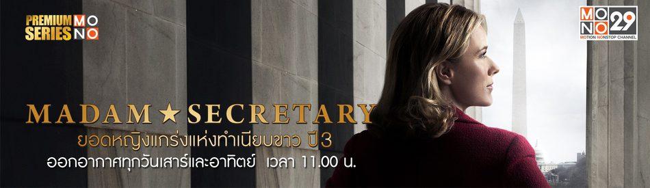 Madam Secretary ยอดหญิงแกร่งแห่งทำเนียบขาว ปี 3