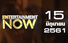 Entertainment Now Break 1 15-06-61