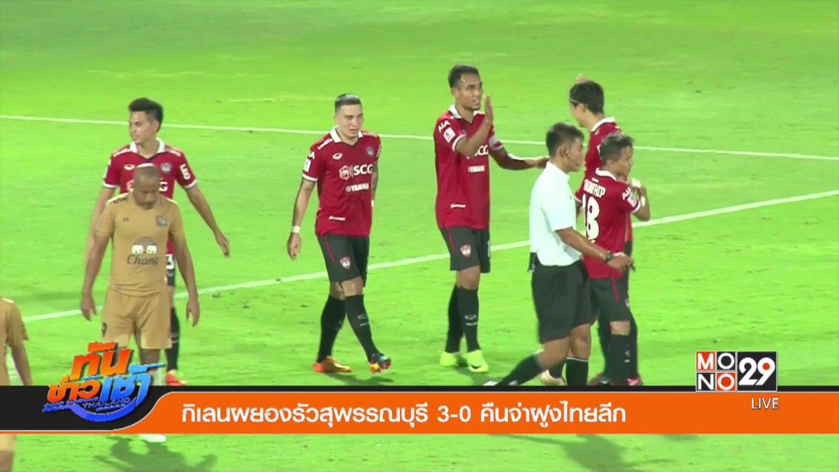 กิเลนผยองรัวสุพรรณบุรี 3-0 คืนจ่าฝูงไทยลีก