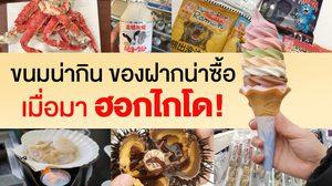 ขนมน่ากิน ของฝากน่าซื้อ เมื่อมา ฮอกไกโด!