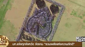 """มหาดไทย แจ้งทุกจังหวัด จัดงาน """"รวมพลังแห่งความภักดี"""""""