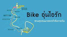 bike อุ่นไอรัก 10 เส้นทางปั่นจักรยานในกรุงเทพ