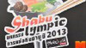 มหกรรมการแข่งกินชาบูชิ ชาบูลิมปิก 2013