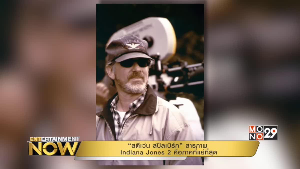 """""""สตีเว่น สปีลเบิร์ก"""" สารภาพ Indiana Jones 2 คือภาคที่แย่ที่สุด"""