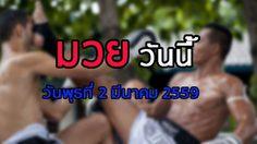 โปรแกรมมวยไทยวันนี้ วันพุธที่ 2 มีนาคม 2559