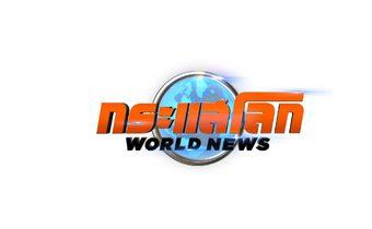 กระแสโลก World News
