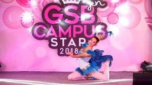 ชมภาพ ! การแสดงความสามารถพิเศษ ภาคตะวันออกเฉียงเหนือ GSBGEN CAMPUS STAR 2018