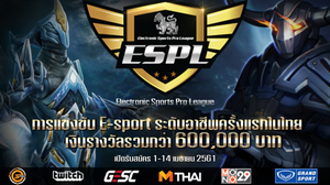 Neolution จับมือ Mono 29 เปิดตัว SINGHA E-Sport Pro League 2018
