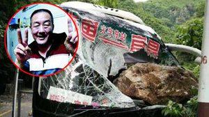ยกคนขับรถบัสฮีโร่ หลังเชฟชีวิตผู้โดยสาร 14 คน เหตุถูกหินหล่นทับ