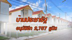 ครม. ไฟเขียวบ้านประชารัฐ 2,757 ยูนิต คลุมพื้นที่ 4 ภูมิภาคทั่วไทย