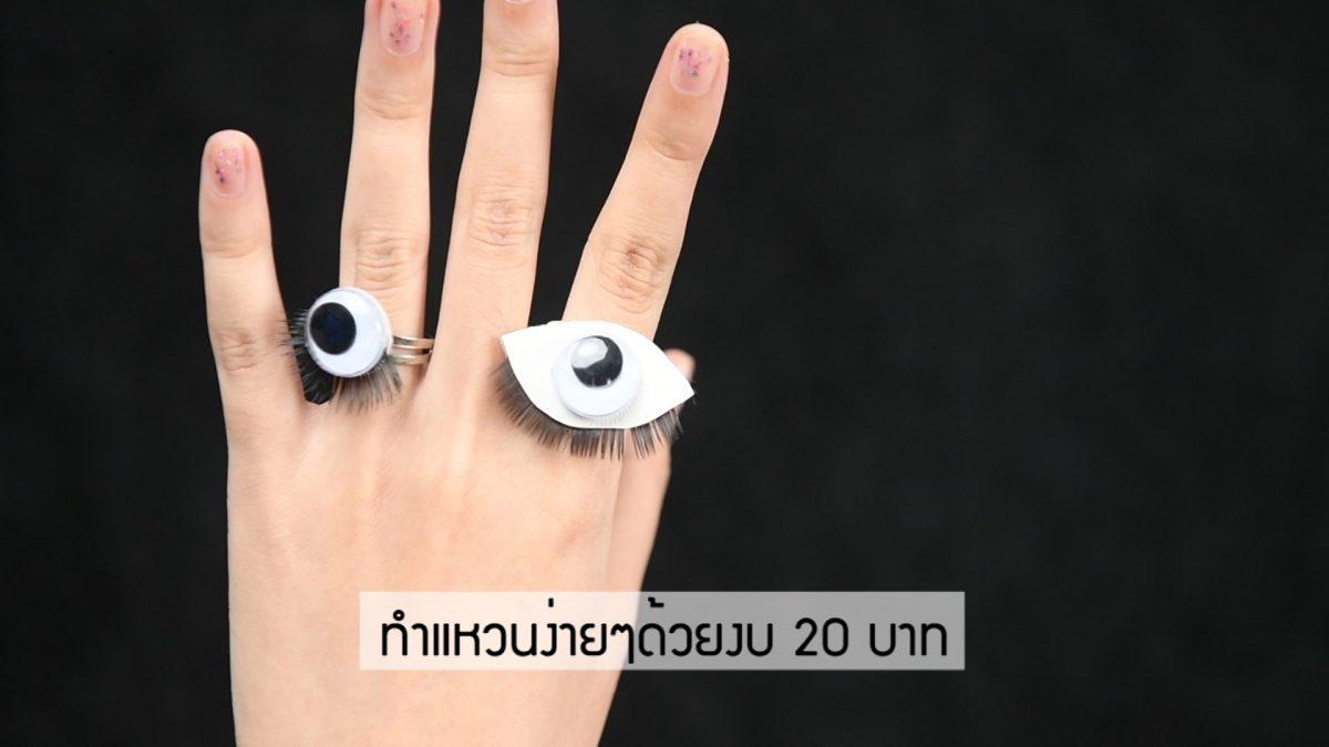 ทำแหวนง่ายๆด้วยงบ 20 บาท