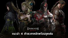Darkness Rises แนะนำ 4 อาชีพตัวละครหลักพร้อมจุดเด่น