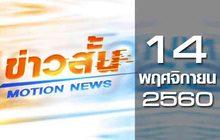 ข่าวสั้น Motion News Break 1 14-11-60
